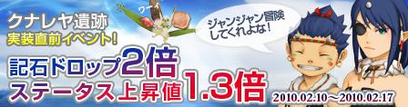 100210_event.jpg