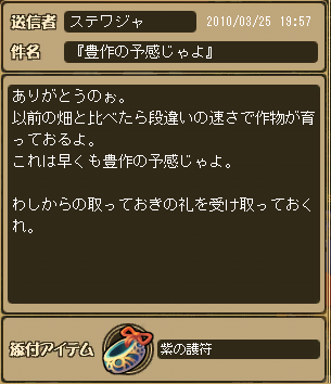 20100325-200615.png